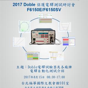2017 Doble 保護電驛測試研討會
